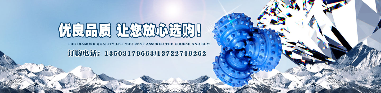 三牙輪(lun)鑽頭生產(chan)廠(chang)家(jia)展(zhan)示